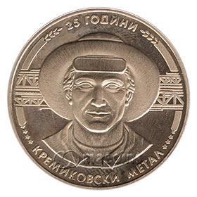 25 Years Kremikovtzi Metal