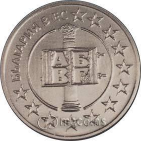 Bulgaria in the European Union
