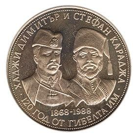 120 Years Since the Death of Hadji Dimitar and Stefan Karadja