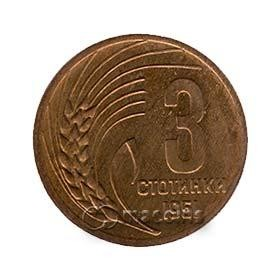 3 стотинки