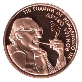110 Years since the Birth of Dechko Uzunov