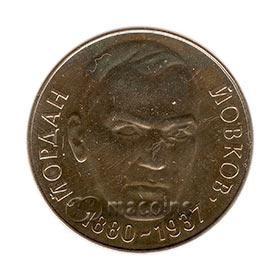 100 Years Since the Birth of Yordan Yovkov