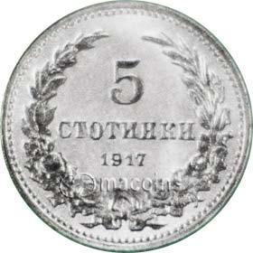 5 стотинки