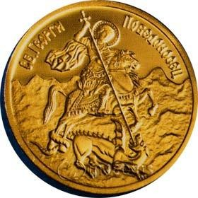 Bulgarian Iconography: St. George the Victorious
