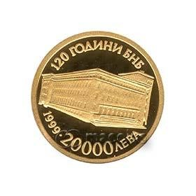 120 Years Bulgarian National Bank