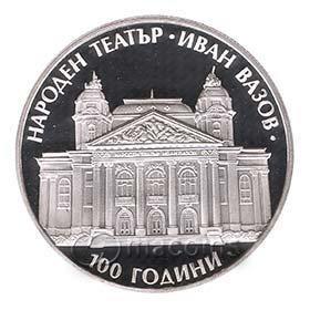100 Years Ivan Vazov National Theatre - Piefort