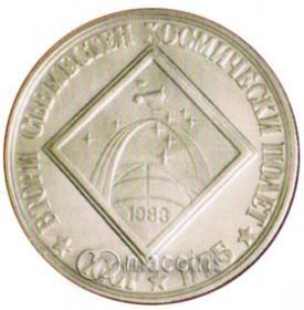 Втори съвместен космически полет СССР - НРБ