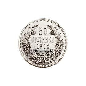50 стотинки