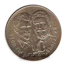 1300 Years Bulgaria. Christo Botev and Sаndor Petofi. Quality - BU