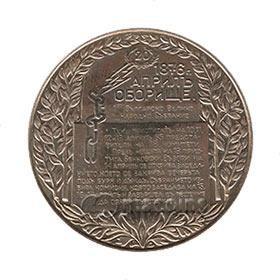 1300 Years Bulgaria. Oborishte