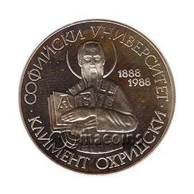 100 Years Kliment Ochridski University of Sofia