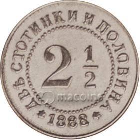 2 1/2 стотинки