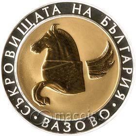 Treasures of Bulgaria: Pegasus from Vazovo