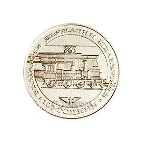 100 Years Bulgarian State Railways
