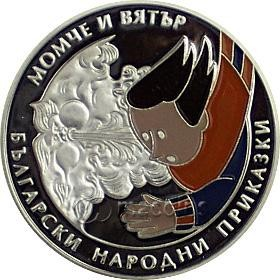 Bulgarian folk tales. The lad and the wing