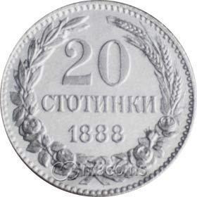 20 стотинки