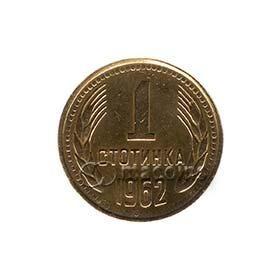 1 стотинка