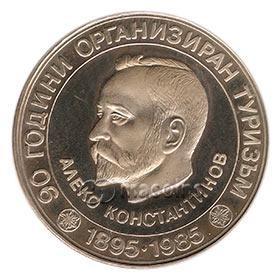 90 Years Organized Tourism in Bulgaria (Aleko Konstantinov)