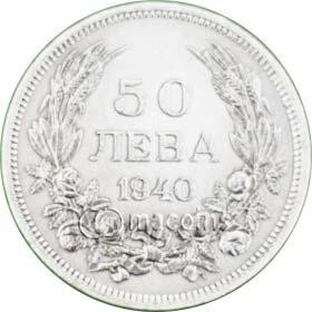 50 leva