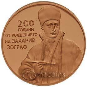 200 Years since the Birth of Zahariy Zograf