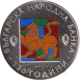 130 Years Bulgarian National Bank